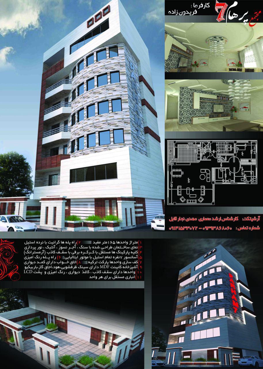 فروش طبقه دوم از آپارتمان شش طبقه در شهرک آزادی