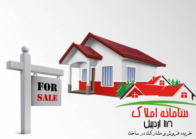 فروش زمین در سرعین